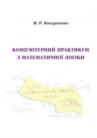 Обкладинка для Комп'ютерний практикум з математичної логіки