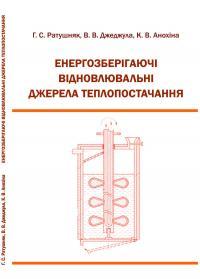 Обкладинка для Енергозберігаючі відновлювальні джерела теплопостачання