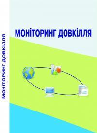 Обкладинка для Моніторинг довкілля