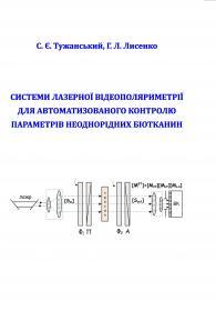 Обкладинка для Системи лазерної відеополяриметрії для автоматизованого контролю параметрів неоднорідних біотканин