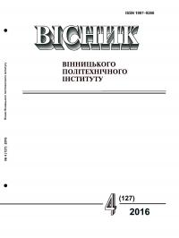 Обкладинка для Вісник Вінницького політехнічного інституту № 4, 2016