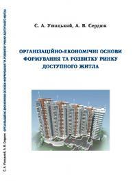 Обкладинка для Організаційно-економічні основи формування та розвитку ринку доступного житла