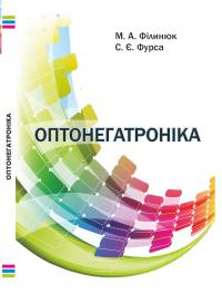 Обкладинка для Оптонегатроніка