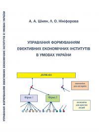 Обкладинка для Управління формуванням ефективних економічних інститутів в умовах України