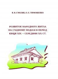 Обкладинка для Розвиток народного житла на Східному Поділлі в період кінця ХІХ – середини ХХ ст.