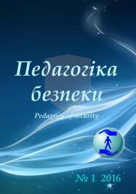 Обкладинка для Педагогіка безпеки / Pedagogy of security, № 1, 2016