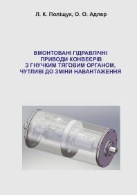 Обкладинка для Вмонтовані гідравлічні приводи конвеєрів з гнучким тяговим органом, чутливі до зміни навантаження