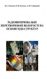 Обкладинка для Радіовимірювальні перетворювачі вологості на основі МДН-структур