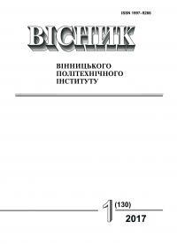 Обкладинка для Вісник Вінницького політехнічного інституту, 2017 № 1 (130)