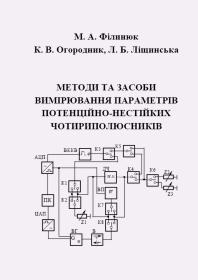 Обкладинка для Методи та засоби вимірювання параметрів потенційно-нестійких чотириполюсників
