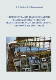 Обкладинка для Діагностування трансформаторів власних потреб та систем технологічних захистів енергоблока теплової електростанції