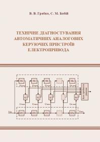 Обкладинка для Технічне діагностування автоматичних аналогових керуючих пристроїв електропривода
