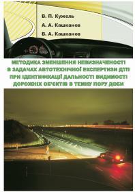 Обкладинка для Методика зменшення невизначеності в задачах автотехнічної експертизи ДТП при ідентифікації дальності видимості дорожніх об'єктів в темну пору доби