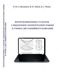 Обкладинка для Формування вмінь студентів з інженерної та комп'ютерної графіки в умовах дистанційного навчання