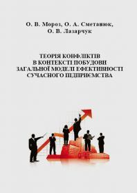 Обкладинка для Теорія конфліктів в контексті побудови загальної моделі ефективності сучасного підприємства
