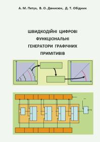 Обкладинка для Швидкодійні цифрові функціональні генератори графічних примітивів