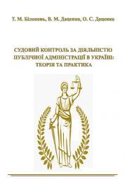 Обкладинка для Судовий контроль за діяльністю публічної адміністрації в Україні: теорія та практика