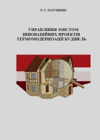 Обкладинка для Управління змістом інноваційних проектів термомодерніза- ції будівель