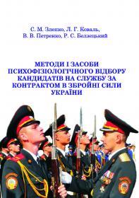 Обкладинка для Методи і засоби психофізіологічного відбору кандидатів на службу за контрактом в Збройні Сили України
