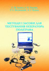 Обкладинка для Методи і засоби для тестування оператора поліграфа
