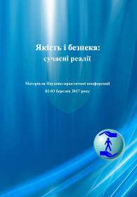 Обкладинка для Якість і безпека: сучасні реалії. Матеріали Науково-практичної конференції 02-03 березня 2017 року