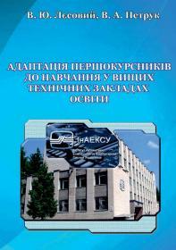 Обкладинка для Адаптація першокурсників до навчання у вищих технічних закладах освіти