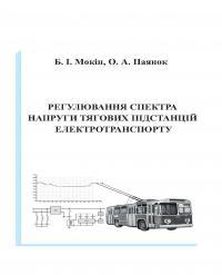 Обкладинка для Регулювання спектра напруги тягових підстанцій електротранспорту