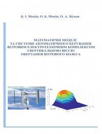 Обкладинка для Математичні моделі та системи автоматичного керування вітровим електротехнічним комплексом з вертикальною віссю обертання вітрового колеса