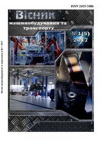 Обкладинка для Вісник машинобудування та транспорту, 2017 №1 (5)