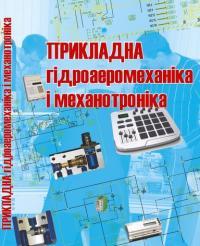 Обкладинка для Прикладна гідроаеромеханіка і механотроніка
