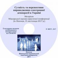 Обкладинка для Сутність та перспективи впровадження електронної демократії в Україні. Міжнародна науково-практична конференція
