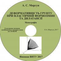 Обкладинка для Деформативність ґрунту при пластичній формозміні та дилатансії