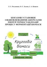 Обкладинка для Біогазові установки з відновлювальними джерелами енергії термостабілізації процесу ферментації біомаси