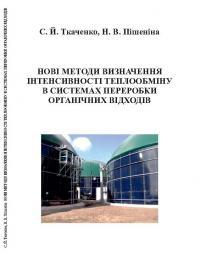 Обкладинка для Нові методи визначення інтенсивності теплообміну в системах переробки органічних відходів