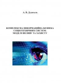 Обкладинка для Комплексна інформаційна безпека соціотехнічних систем: моделі впливу та захисту