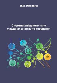 Обкладинка для Системи змішаного типу у задачах аналізу та керування