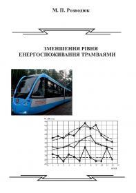Обкладинка для Зменшення рівня енергоспоживання трамваями