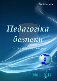 Обкладинка для Педагогіка безпеки/ Yealth and Safety Pedagogy, № 1,2017