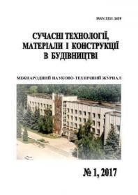 Обкладинка для Сучасні технології, матеріали і конструкції в будівництві, №1 (22), 2017