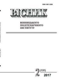 Обкладинка для Вісник Вінницького політехнічного інституту № 2, 2017