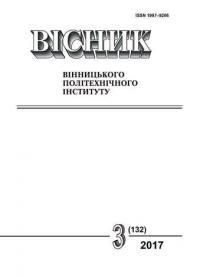 Обкладинка для Вісник Вінницького політехнічного інституту № 3, 2017