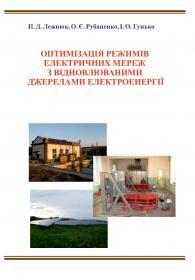 Обкладинка для Оптимізація режимів електричних мереж з відновлюваними джерелами електроенергії