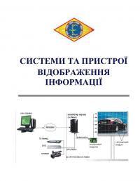 Обкладинка для Системи та пристрої відображення інформації
