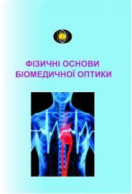 Обкладинка для Фізичні основи біомедичної оптики