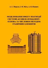 Обкладинка для Моделювання ефекту взаємодії системи «будівля–фундамент–основа» числовим методом граничних елементів