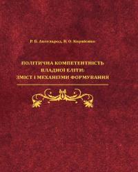Обкладинка для Політична компетентність владної еліти: зміст і механізми формування