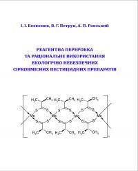 Обкладинка для Реагентна переробка та раціональне використання екологічно небезпечних сірковмісних пестицидних препаратів