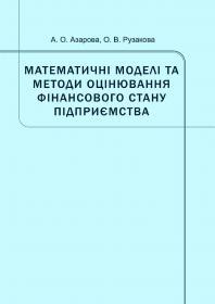 Обкладинка для Математичні моделі та методи оцінювання фінансового стану підприємства