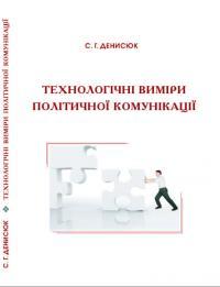 Обкладинка для Технологічні виміри політичної комунікації