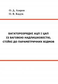 Обкладинка для Багаторозрядні АЦП і ЦАП із ваговою надлишковістю, стійкі до параметричних відмов